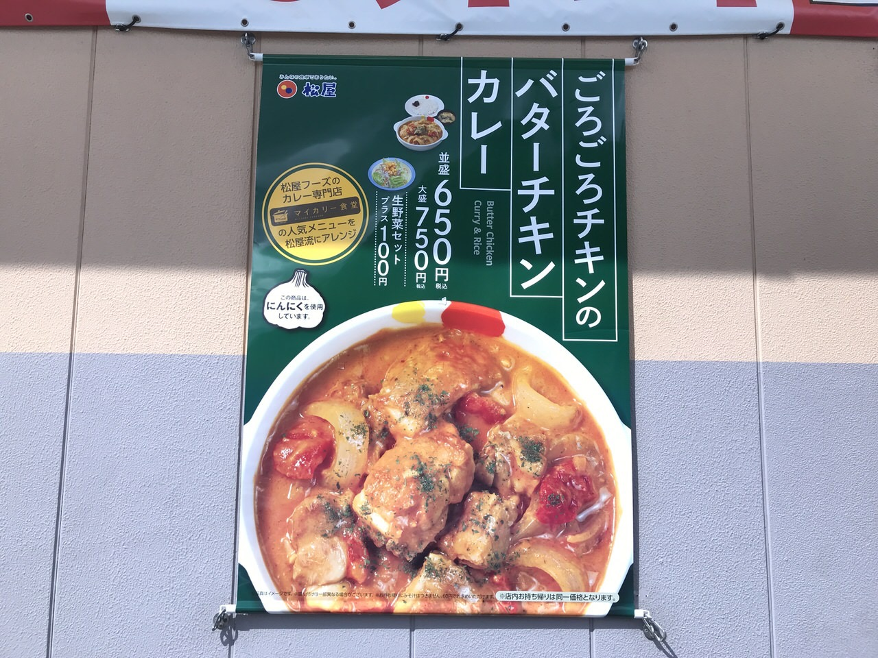 【松屋】「ごろごろチキンのバターチキンカレー」1
