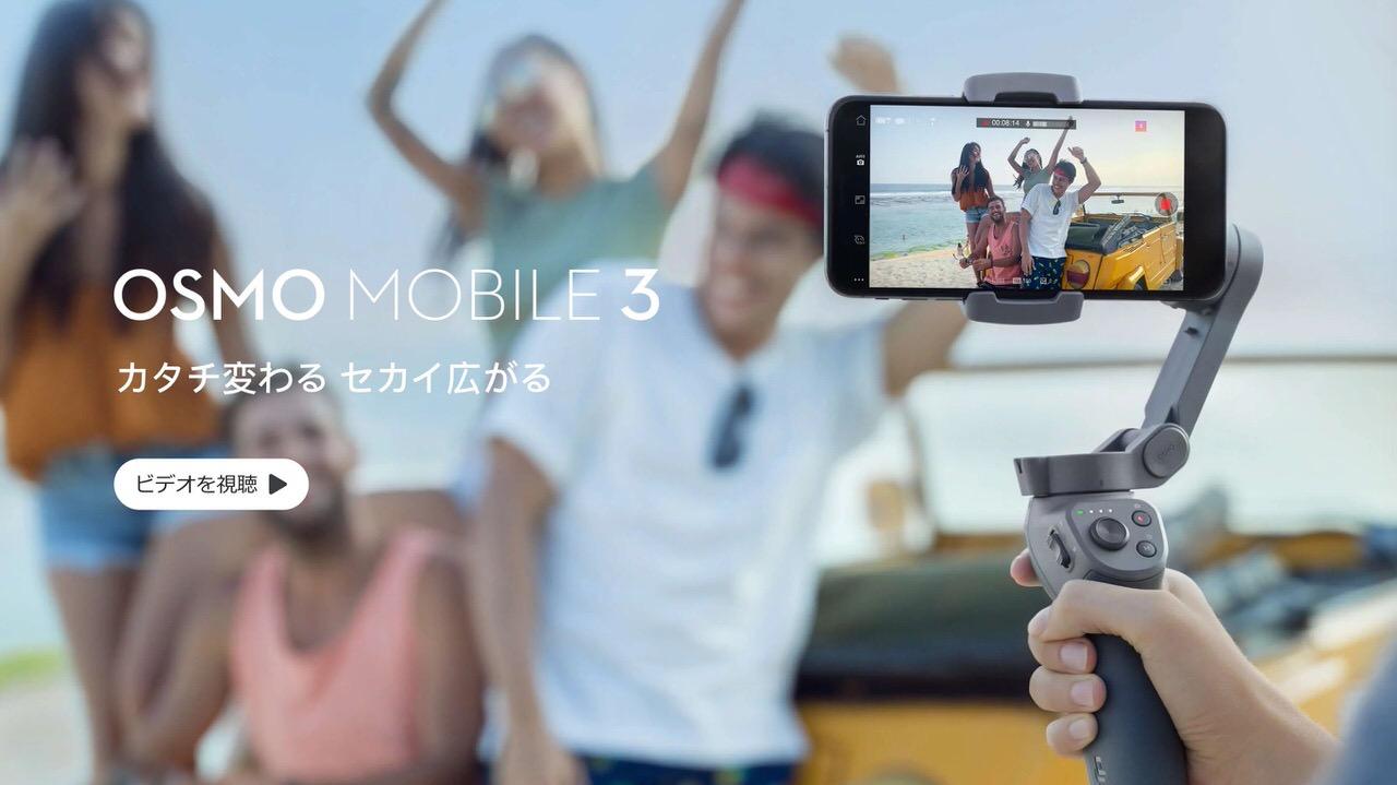 DJI、折りたためるスマートフォンジンバル「Osmo Mobile 3」13,500円で発売開始