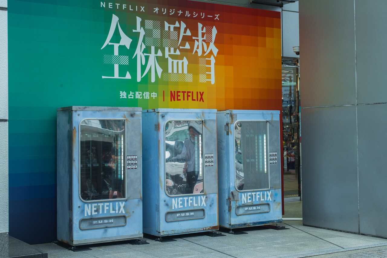 【全裸監督】新宿・渋谷のビニ本自販機でビニ本パンフレットを無料配布中!