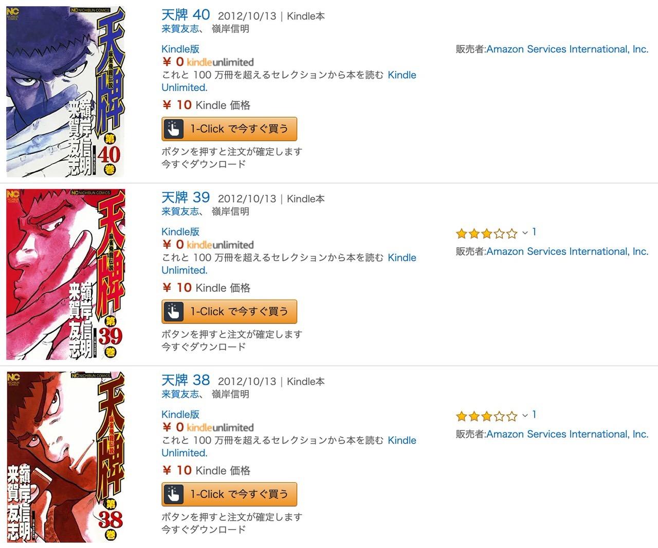 【Kindleセール】1冊10円で60冊が購入可能!「天牌」48時間限定セール(8/18まで)