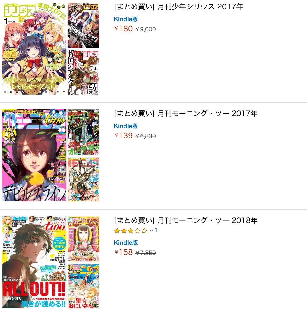 【Kindleセール】2017&2018年のコミック誌まとめ買いが12冊まとめて132円から 〜アフタヌーン、シリウス、モーニング・ツーなど