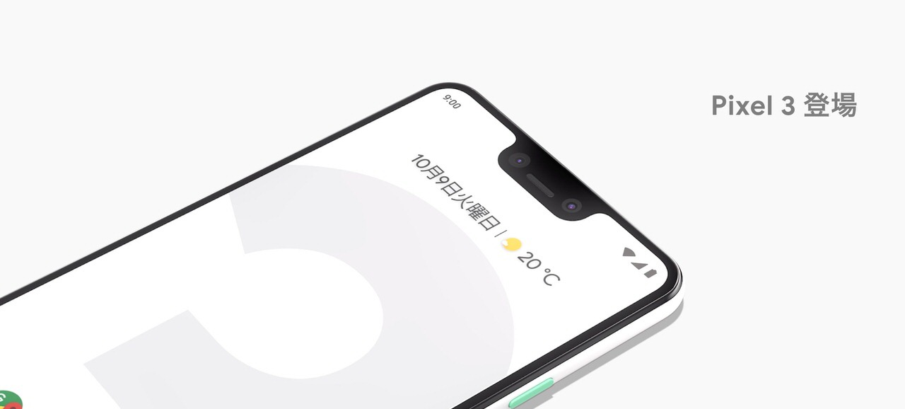 「Google Pixel 3/3 XL」それぞれ24,000円・30,000円引きキャンペーン実施中(8/23まで)