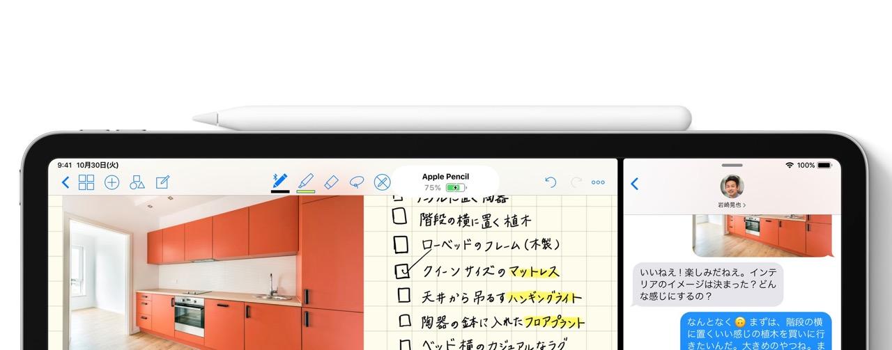 次期iPhoneがApple Pencilをサポートか?