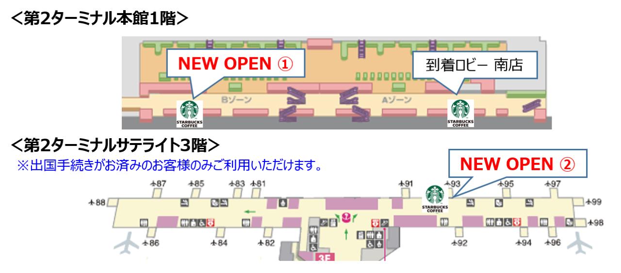 「スターバックス」成田空港第2ターミナルの国際線到着ロビーとサテライト3階に2店舗オープン