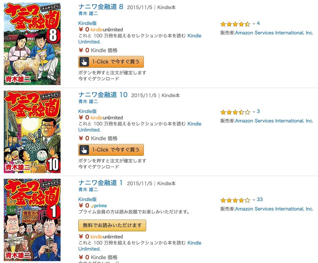 【Kindleセール】0円が18冊!ナニワ金融道など青木雄二作品無料&まとめ買いフェア(8/29まで)