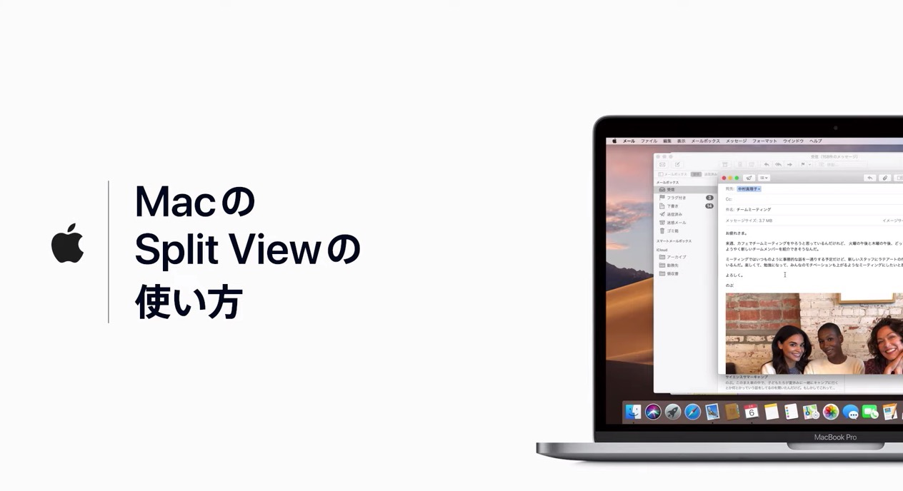 Apple、サポート動画「MacのSplit Viewの使い方」公開