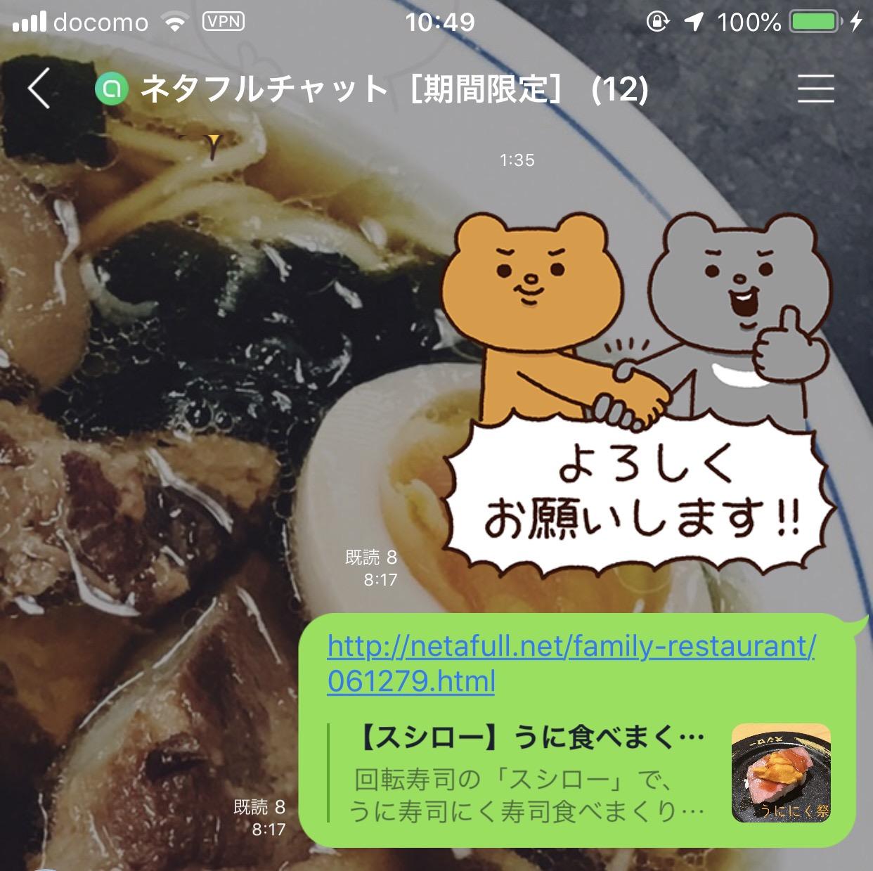 誰でも参加できるLINEグループチャット「OpenChat(オープンチャット)」をテスト中