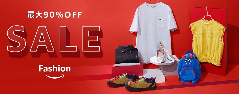 最大90%オフ!レディース、メンズ、スポーツ、ハイキング、腕時計など「Amazonファッション」セール開催中