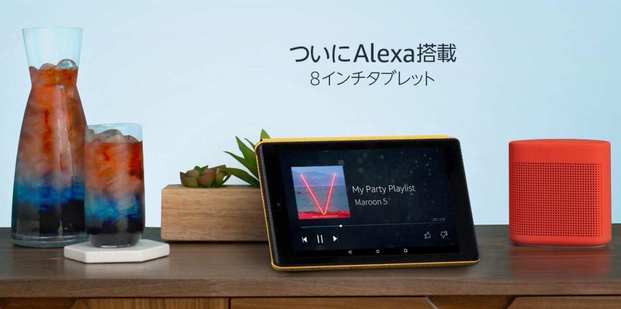 Amazon「Fire HD 8 タブレット」Alexa搭載し音声コントロール可能に