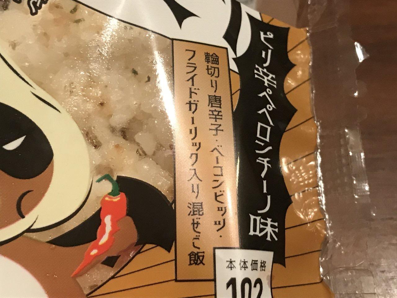 「悪魔のおにぎり ピリ辛ペペロンチーノ味」1