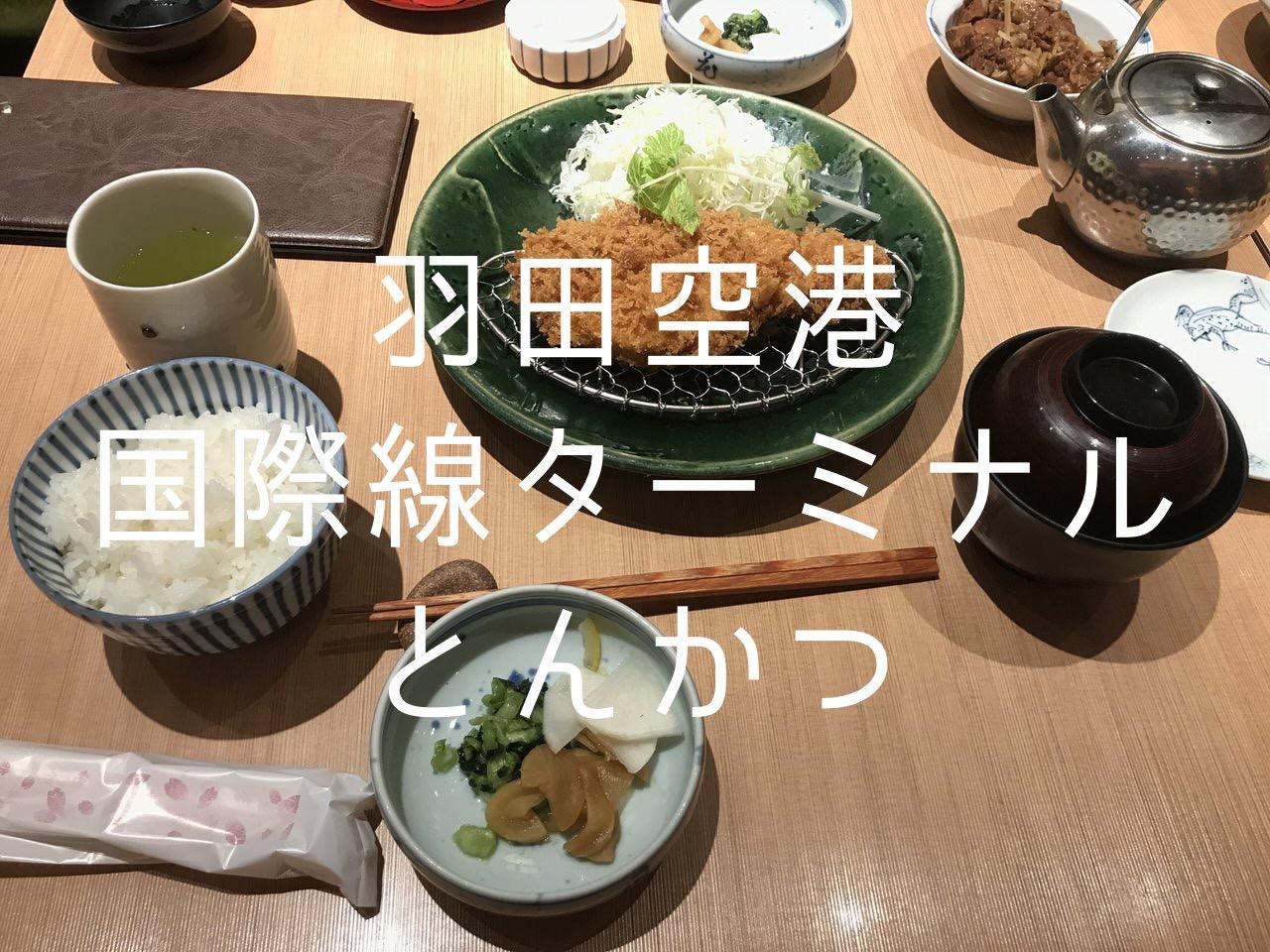 「和豚 かつ仙」羽田空港でフライト前に食べる和豚もちぶたのとんかつ