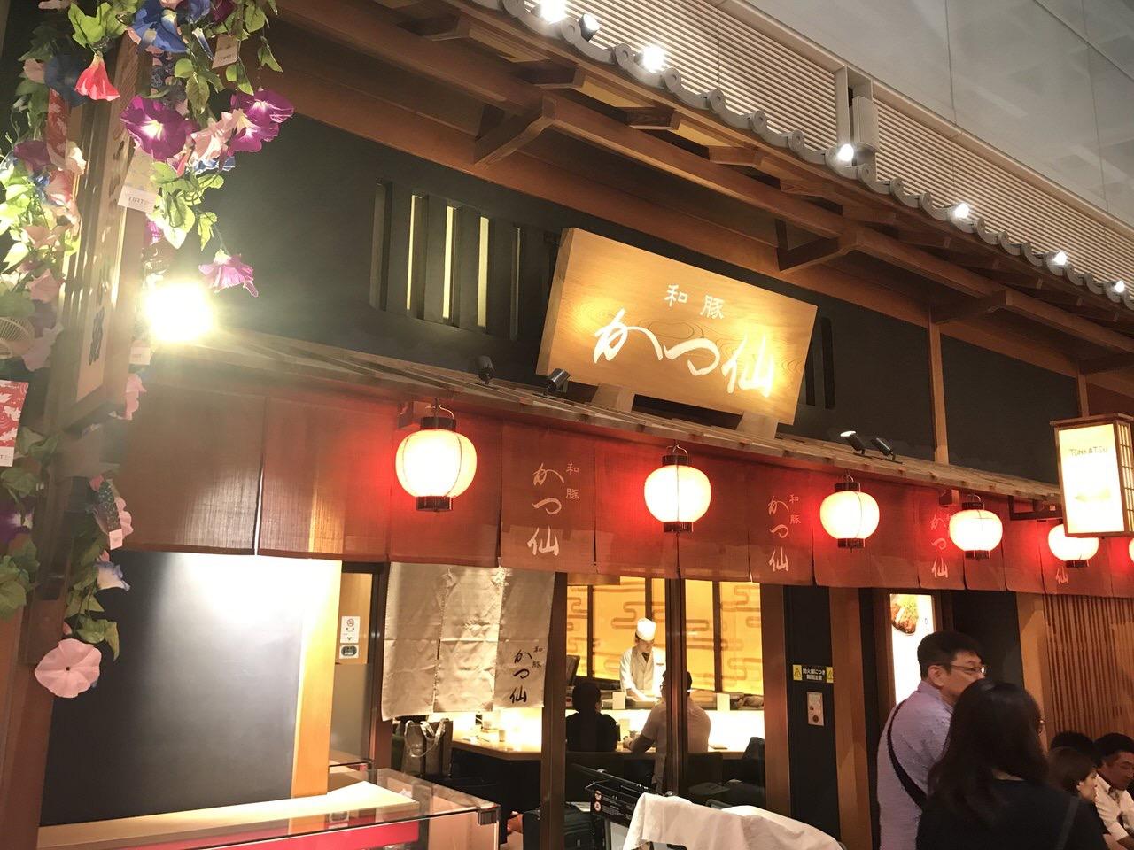 「和豚 かつ仙」羽田空港でとんかつ 1