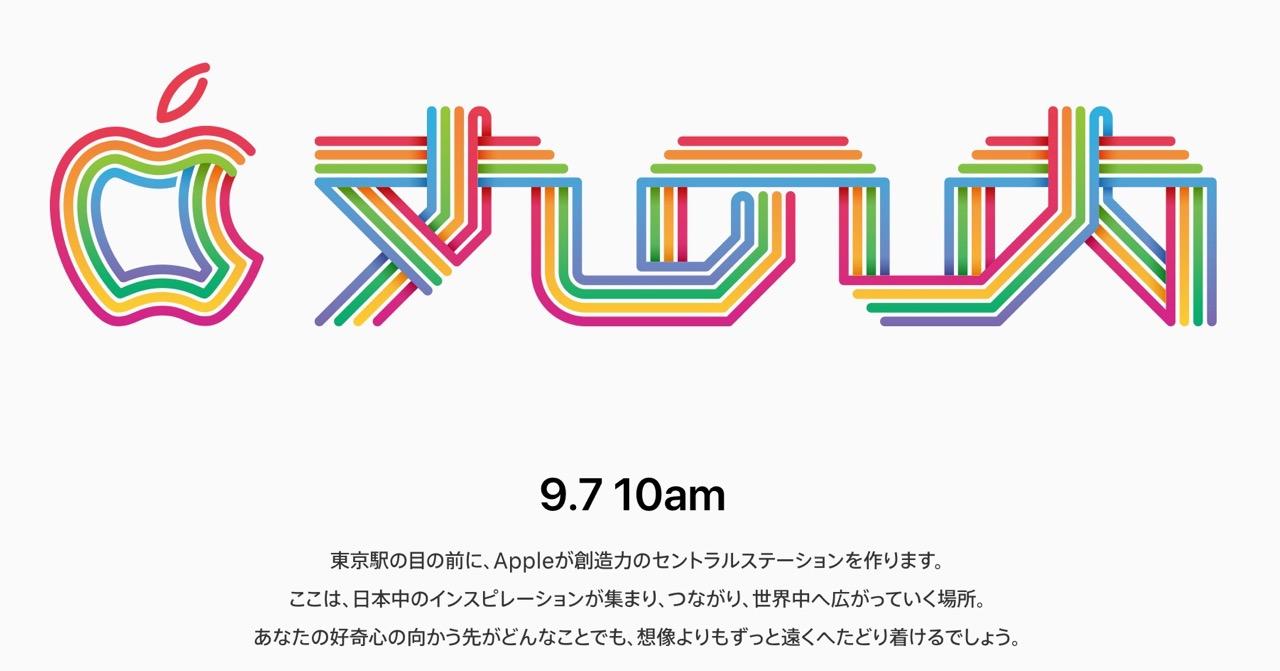 「Apple 丸の内」2019年9月7日10時にオープンと発表