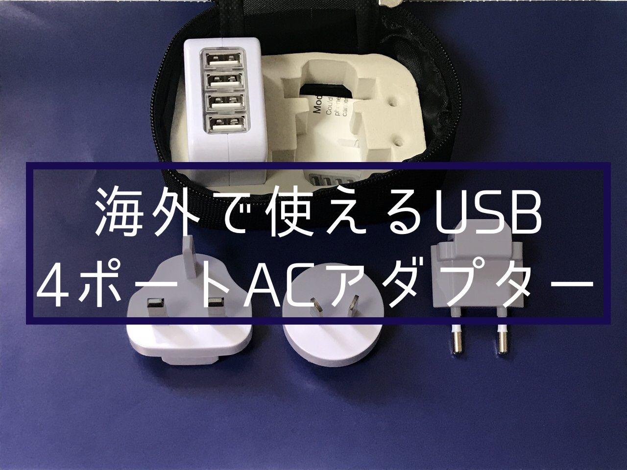【レビュー】150カ国以上&250V対応の変換プラグ付きUSB 4ポートACアダプターを海外で使ってみた