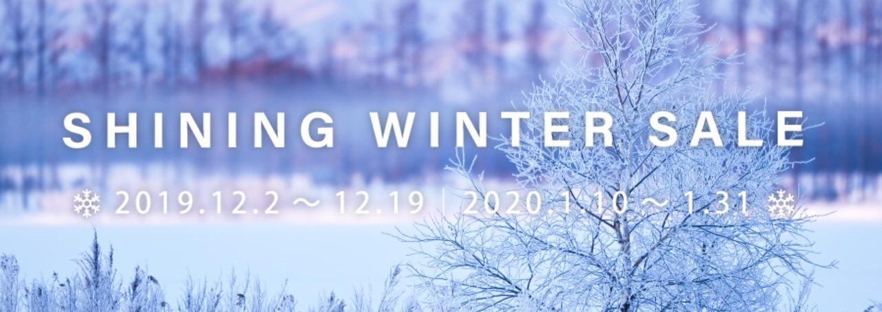 【スターフライヤー】6,800円からの「Shining Winter Sale」開催へ(8/27 13時から)