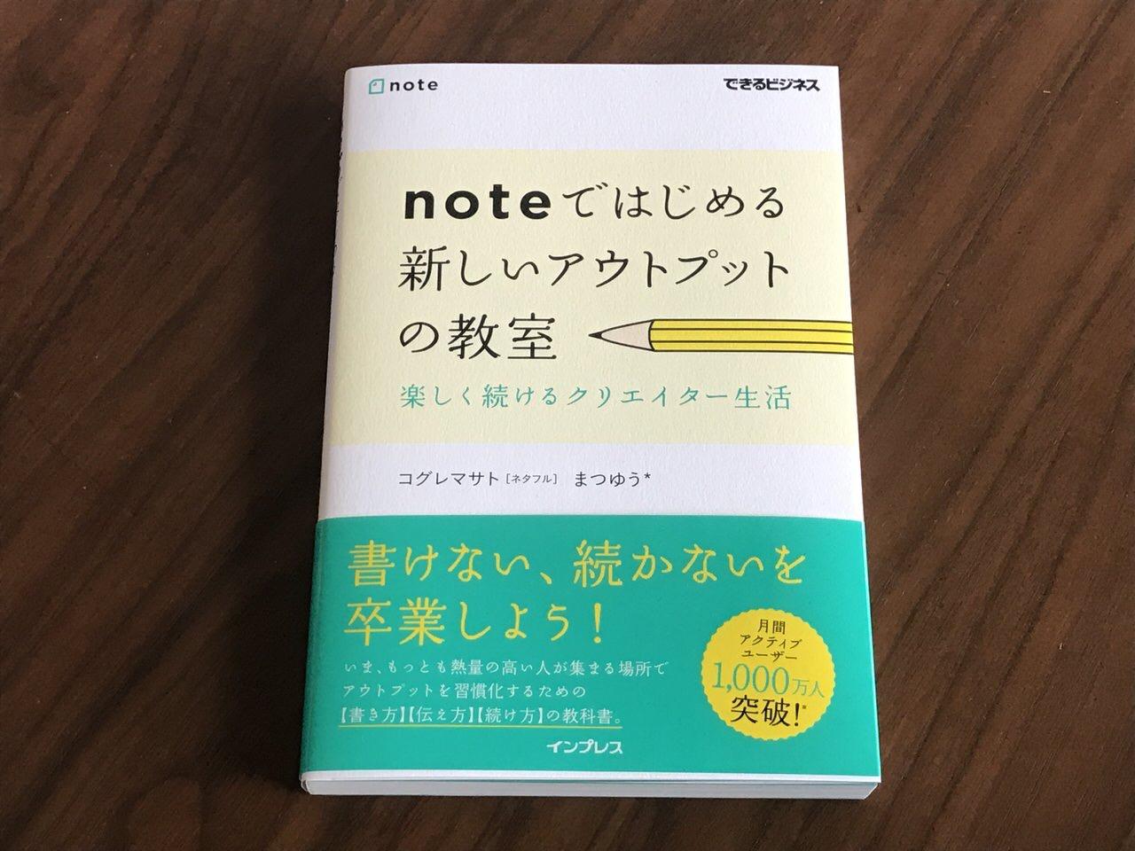 【本日発売】 #note本 「noteではじめる 新しいアウトプットの教室 楽しく続けるクリエイター生活」