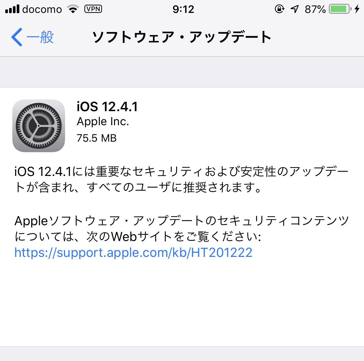 【iOS 12】重要なセキュリティおよび安定性のための「iOS 12.4.1 ソフトウェアアップデート」リリース