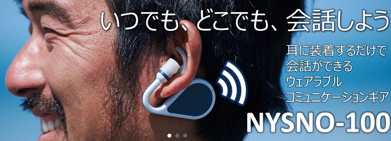 スマホを介さずに500mの距離でグループトークができるソニーのウェアラブルデバイス「NYSNO-100」