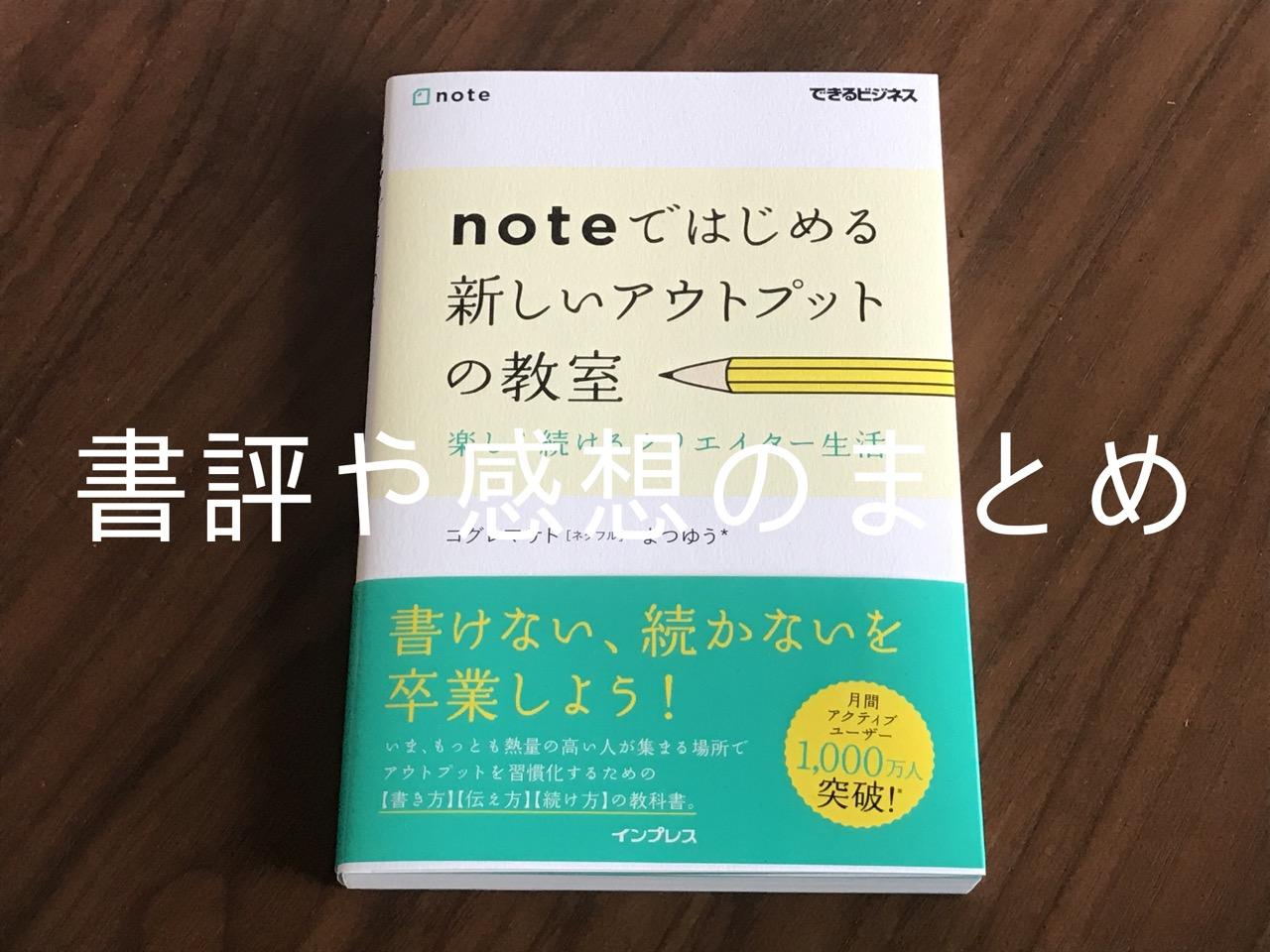 「noteではじめる 新しいアウトプットの教室」書評や感想のまとめ