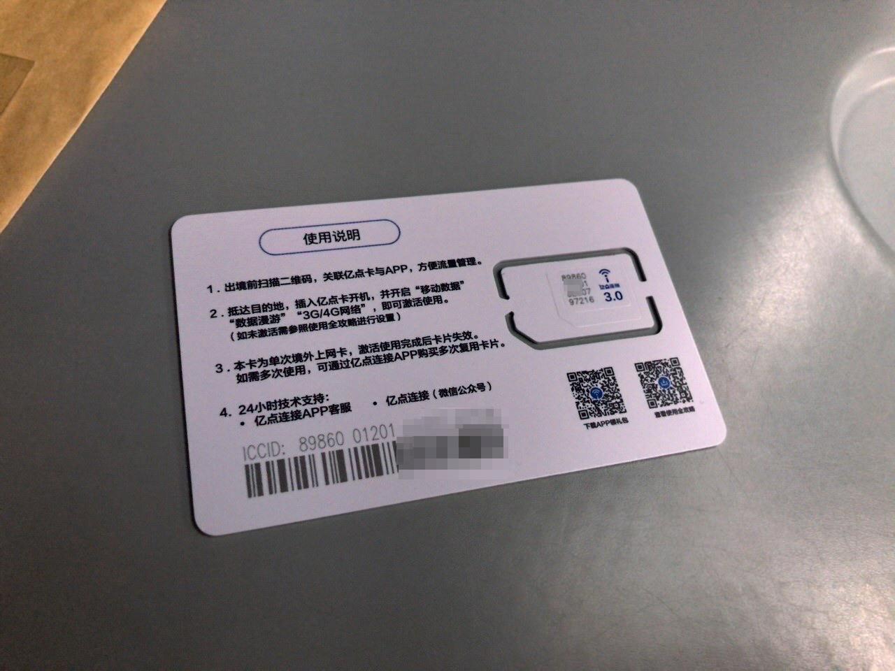 【マレーシア】4Gデータ通信量無制限で880円のSIMカード【レビュー】