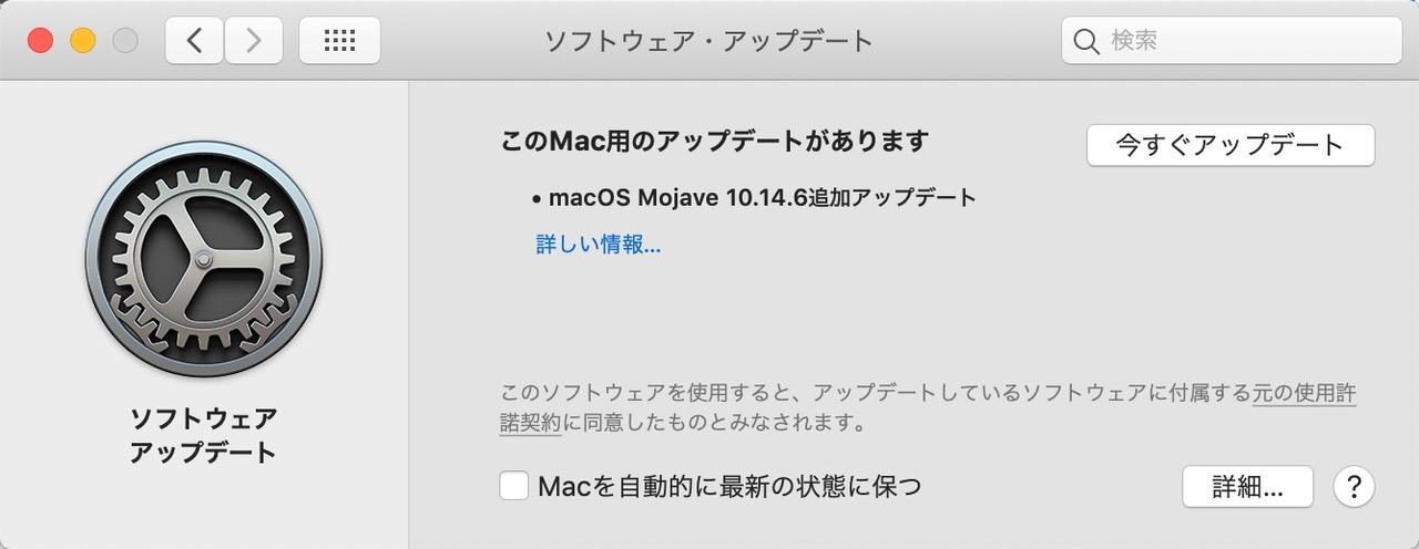 「macOS Mojave 10.14.6 追加アップデート」リリース(要再起動)