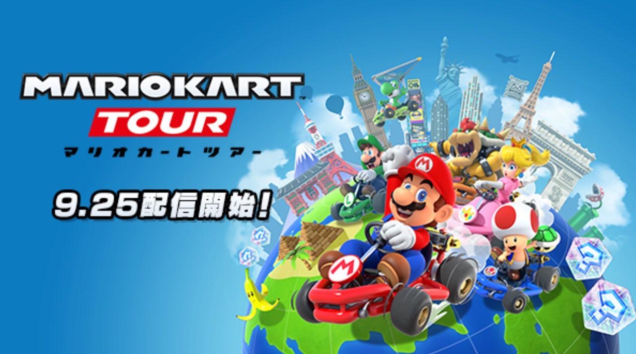 任天堂、スマホ向けアプリ「マリオカート ツアー」2019年9月25日より配信開始