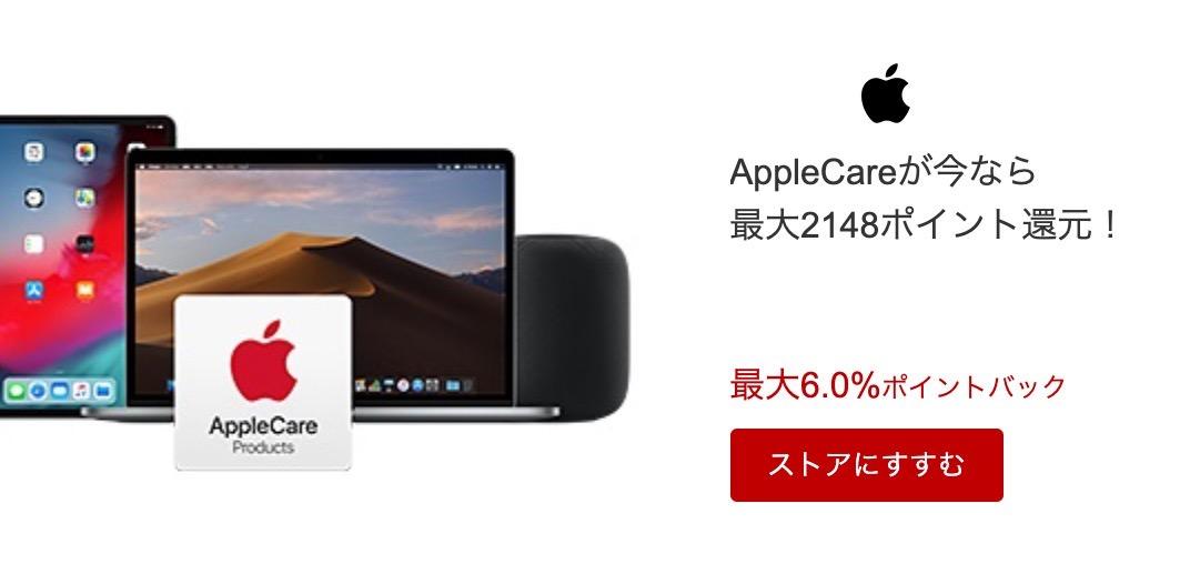 「楽天リーベイツ」Apple Careが6%ポイント還元、本体は1%還元