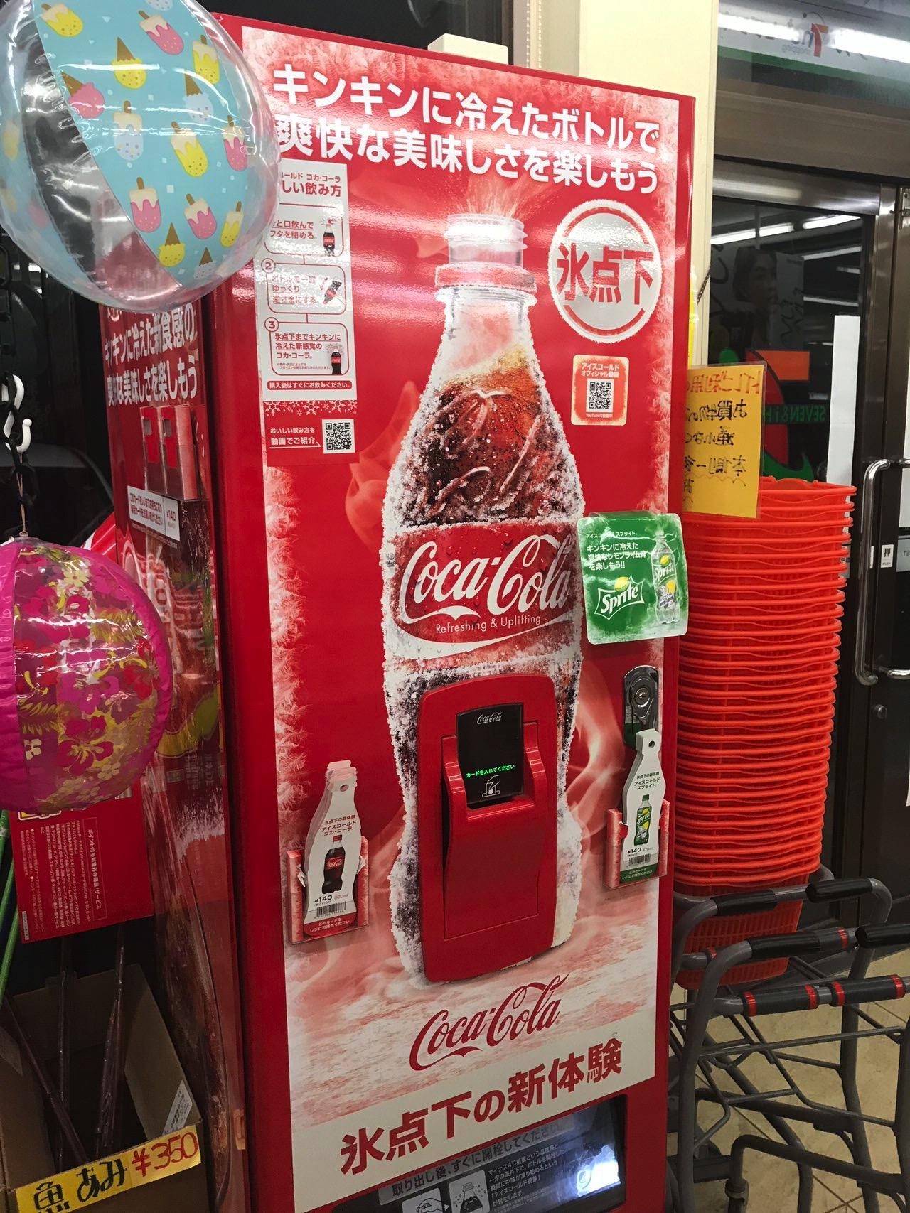 過冷却で凍る「アイスコールド コカコーラ」1