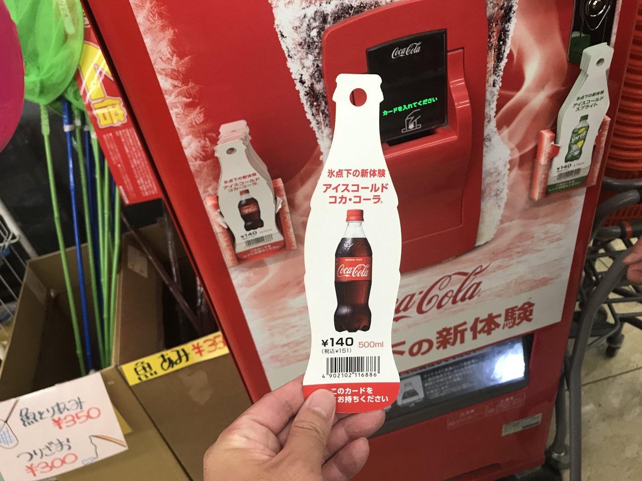 過冷却で凍る「アイスコールド コカコーラ」3