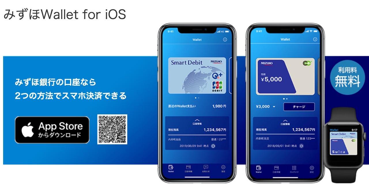 「みずほWallet for iOS」Apple Pay初のデビット払いができる「Smart Debit」機能が追加