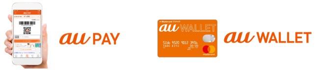 スマホ決済「au PAY」au以外のユーザーも利用可能に