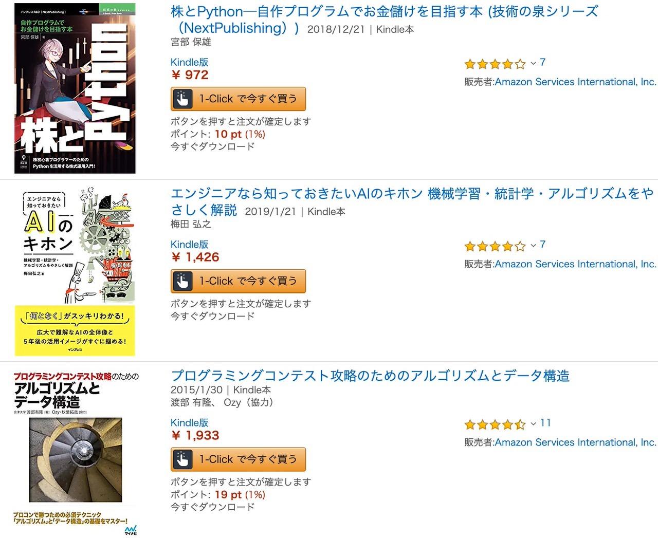 【Kindleセール】最大70%オフ!「出版社合同プログラミング書 サマーセール」(9/12まで)