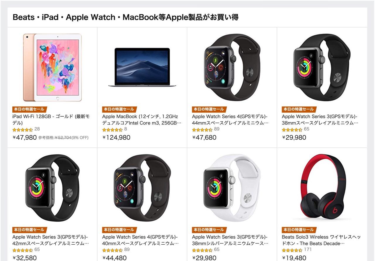【タイムセール祭り】Beats・iPad・Apple Watch・MacBook等Apple製品がお買い得に