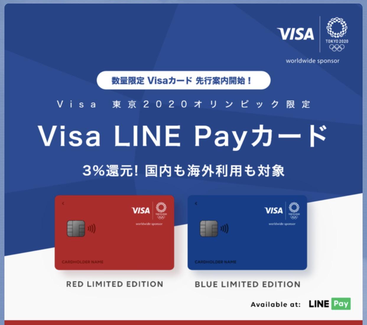 「Visa LINE Payカード」東京2020オリンピック限定カードを2020年1月より発行開始