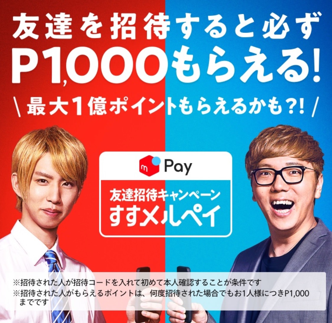 【メルペイ】友達招待で必ず1,000ポイント貰える「すすメルペイ」キャンペーンを開始