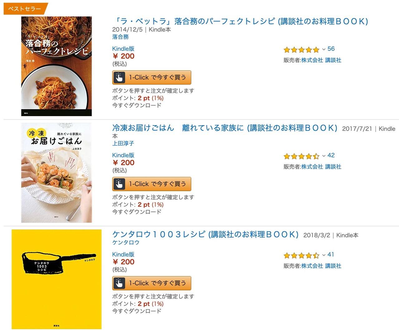 【Kindleセール】178冊が全て200円「お料理本フェア」(9/12まで)