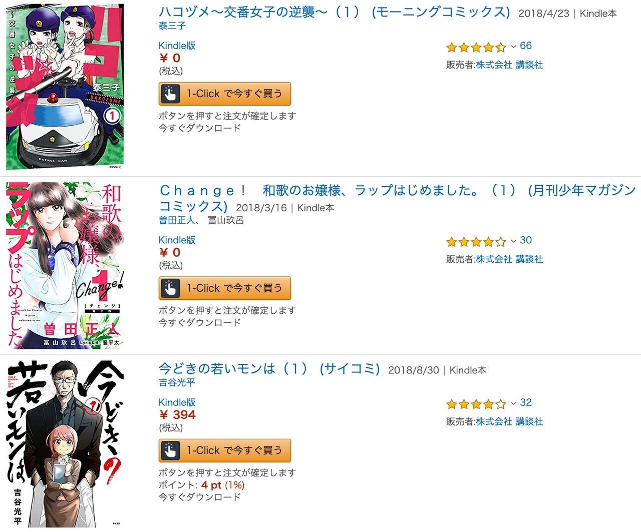 【Kindleセール】0円多数!ハコヅメ、Change!、黒影のジャンクなど「発売即重版!ブレイク必至の新作マンガ特集」(9/12まで)