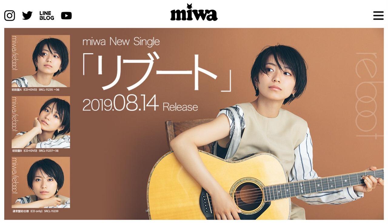 歌手のmiwaと水泳金メダリスト萩野公介が結婚へ