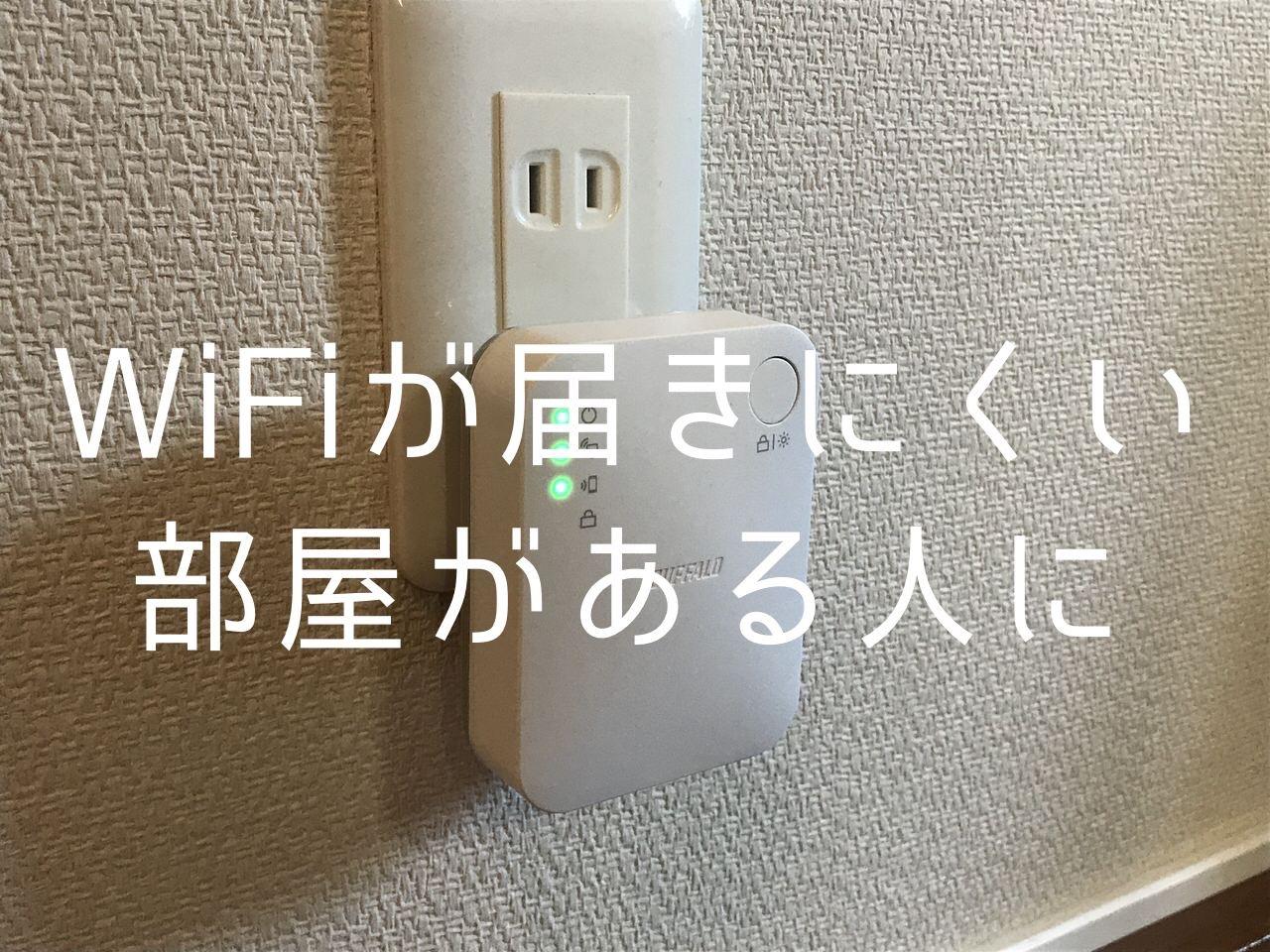 WiFiが寝室に届きにくいからタイムセール祭りで電波中継機を買ってみた → こいつは有能だ‥‥もっと早く買っておけば良かった!