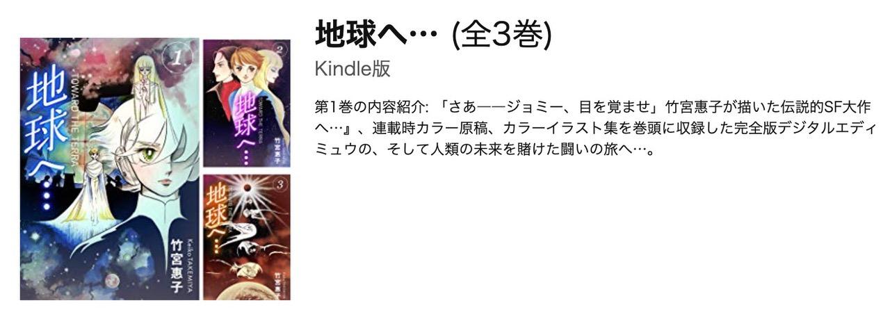 【Kindle】竹宮惠子「地球へ…」3巻まとめ買いが33円