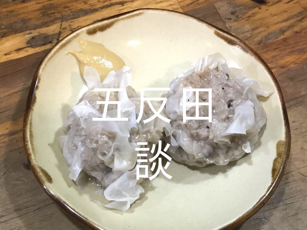 「呑み処 談」五反田No.1餃子にジューシーな肉汁溢れるシュウマイが絶品
