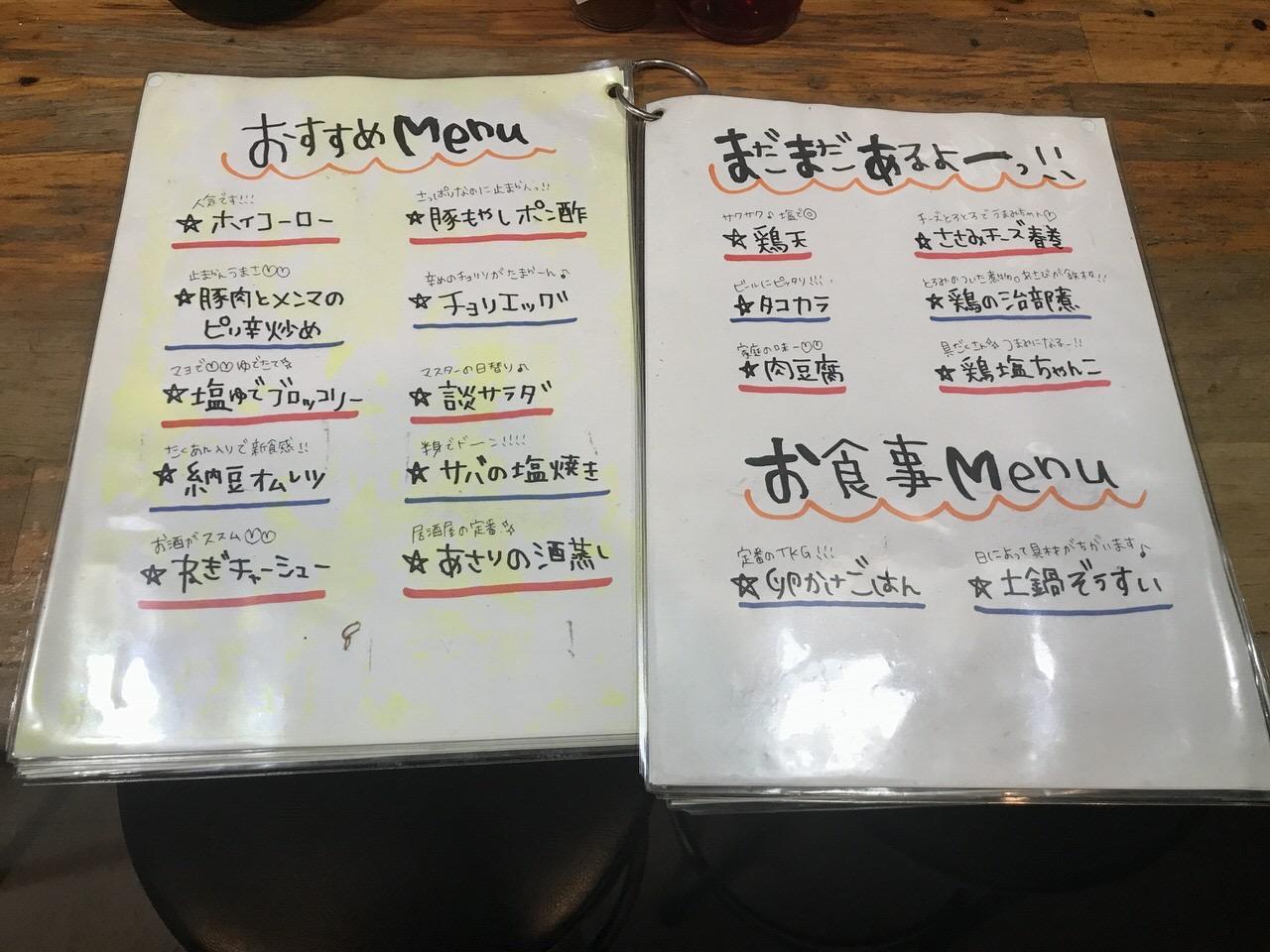 「呑み処 談」五反田 メニュー 3