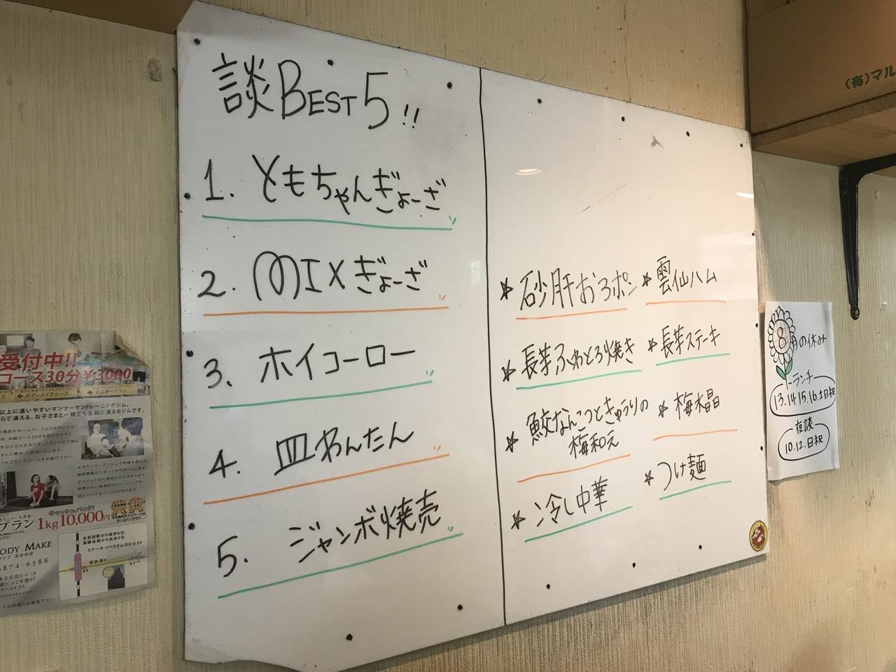 「呑み処 談」五反田 メニュー 6