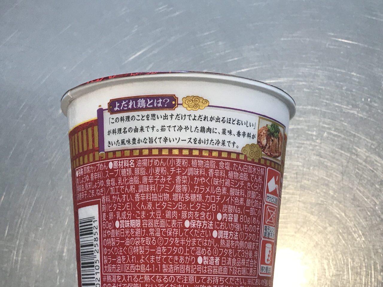 思い出すとよだれが出るほど美味しい「カップヌードル 四川麻辣よだれ鶏味」食べてみた