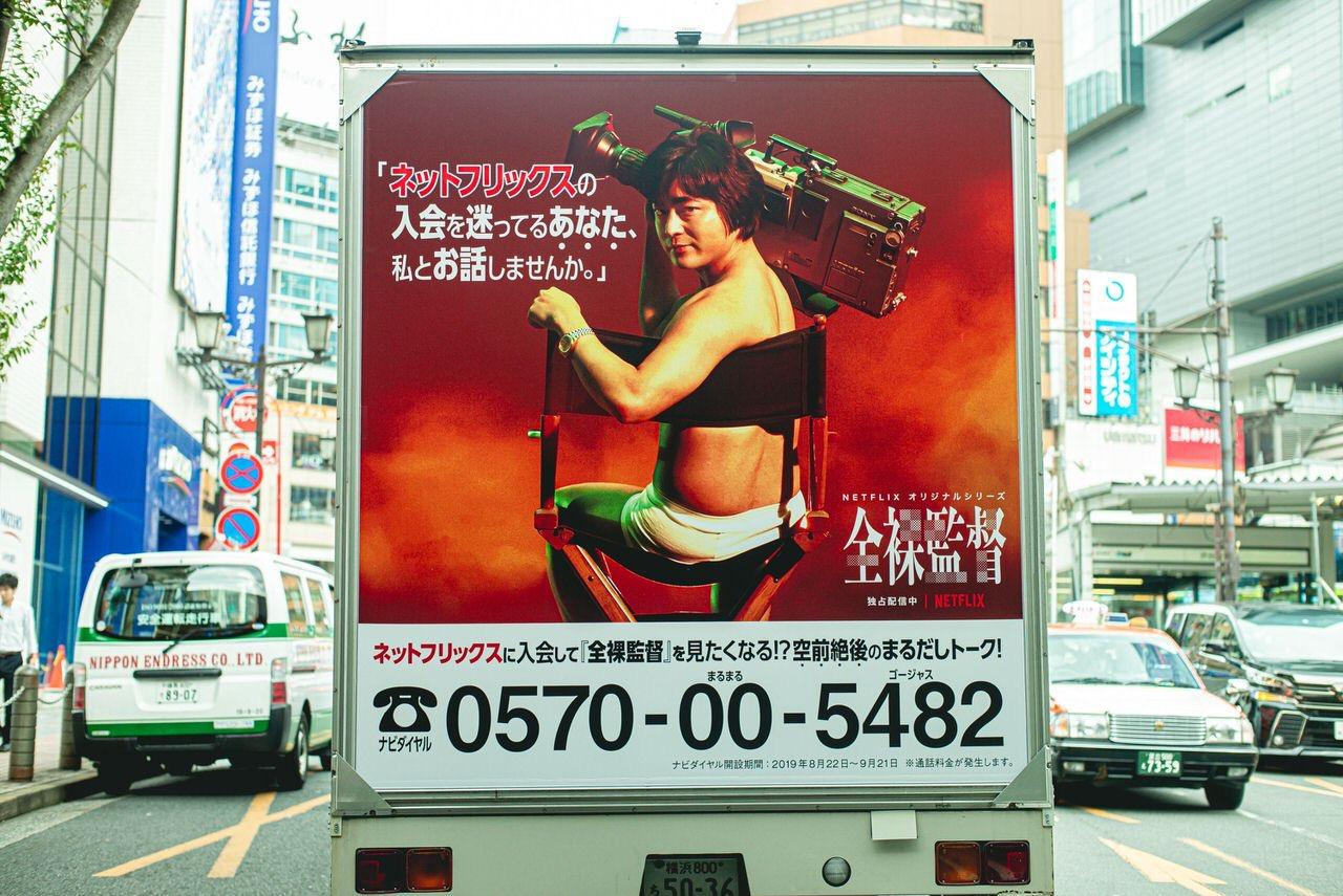 「全裸監督」山田孝之演じる村西とおるが営業するNetflix電話勧誘キャンペーンを実施中