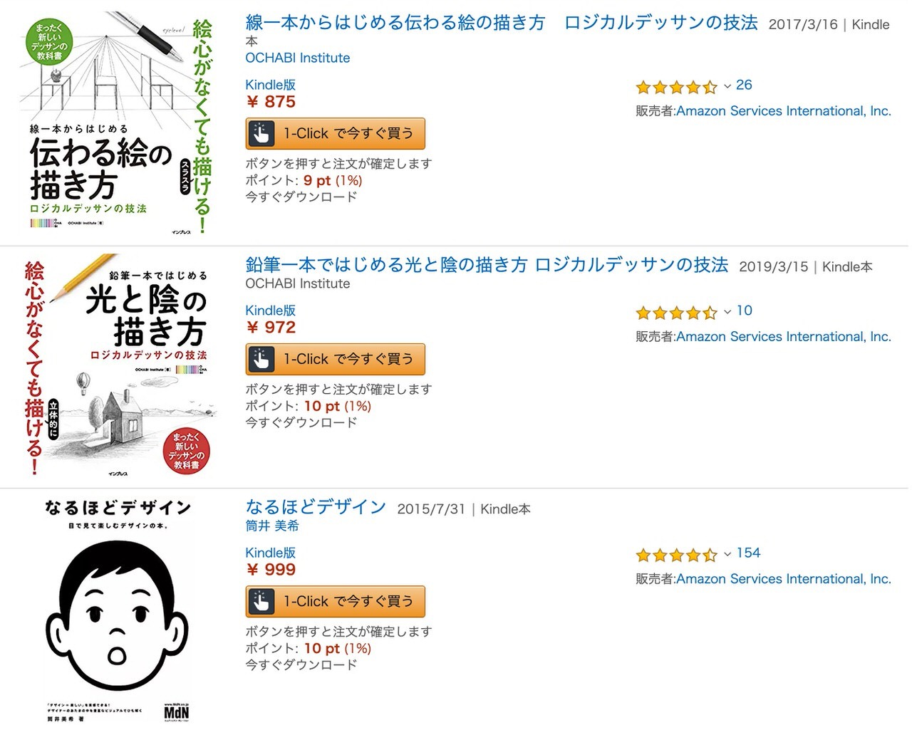 【Kindleセール】50%以上オフ多数「イラスト描画・キャラクター表現の上達に役立つ本」フェア(9/19まで)