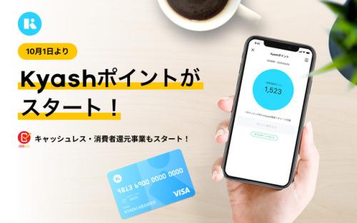 【Kyash】「Kyashポイント」開始に伴い還元率2%→1%に変更