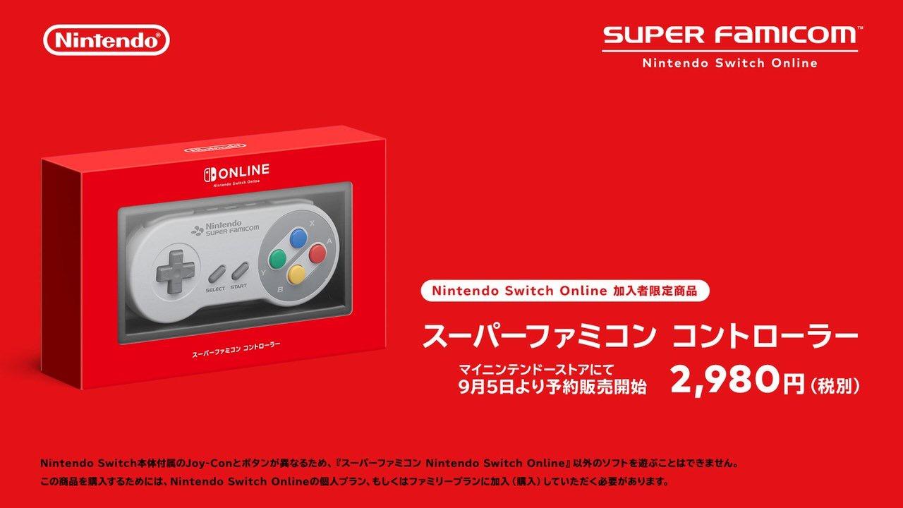 初期20タイトル収録の「スーパーファミコン Nintendo Switch Online」2019年9月6日より配信開始