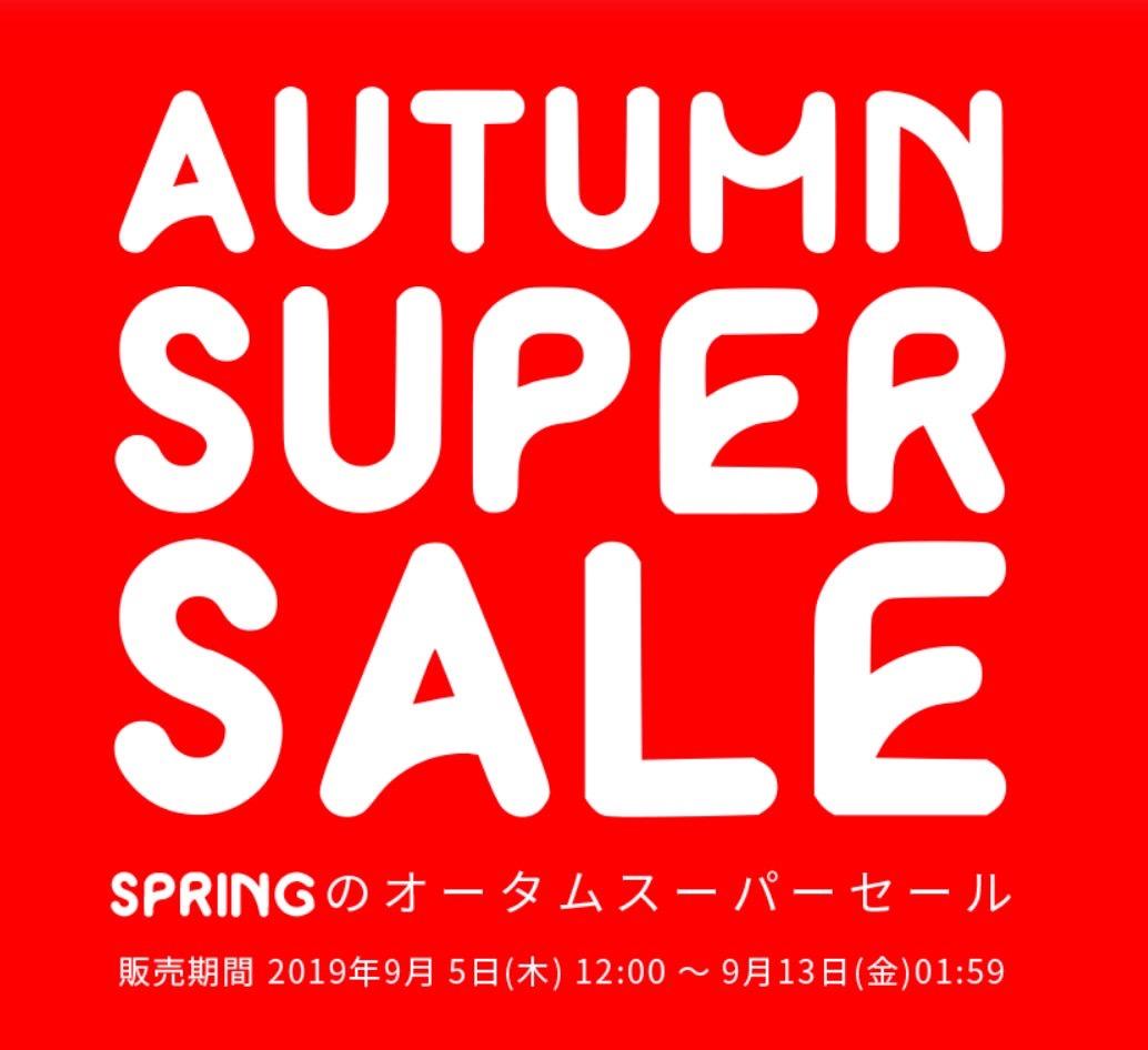【春秋航空】片道1,480円からの「オータムスーパーセール」を開催中(9/13まで)