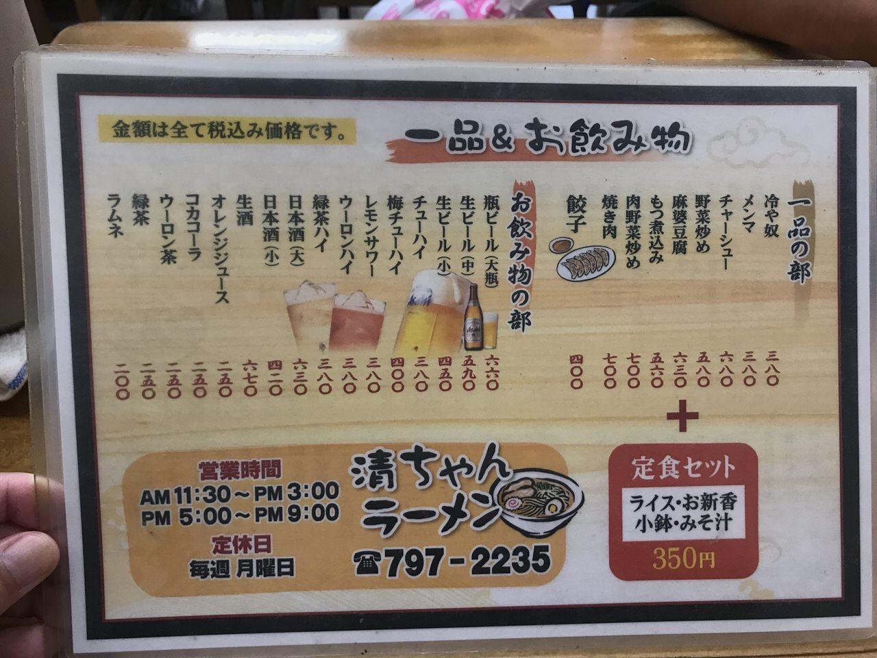 「清ちゃんラーメン」(浦和美園)5
